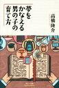 【中古】 夢をかなえる男の子の育て方 /高橋隆介(著者) 【中古】afb