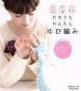【中古】 だれでもかんたんゆび編み 道具を使わず糸だけでできる /実用書(その他) 【中古】afb