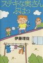 【中古】 ステキな奥さん ぶはっ コミックエッセイ /伊藤理佐(著者) 【中古】afb