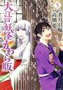 【中古】 大江戸妖怪かわら版(5) シリウスKC/高橋愛(