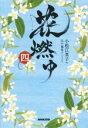 【中古】 花燃ゆ(四) /五十嵐佳子(著者),小松江里子(その他) 【中古】afb