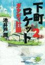 【中古】 下町ロケット(2) ガウディ計画 /池井戸潤(著者...