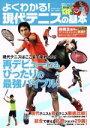 【中古】 よくわかる!現代テニスの基本 COSMIC MOOK/旅行・レジャー・スポーツ(その他) 【中古】afb