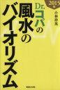 【中古】 Dr.コパの風水のバイオリズム(2015年) /小林祥晃(著者) 【中古】afb