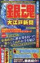 【中古】 銀魂 大江戸新聞 MS MOOK ハッピーライフシリーズ/ハッピーライフ研究会(編者) 【中古】afb