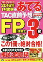【中古】 2016年1月試験をあてるTAC直前予想FP技能士3級 /TAC株式会社(著者) 【中古】afb