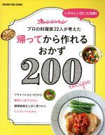 【中古】 帰ってから作れるおかず200 プロの料理家22人が考えた オレンジページブックス/オレンジページ(その他) 【中古】afb