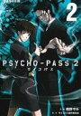 【中古】 PSYCHO−PASS2(2) ブレイドC/橋野サ...