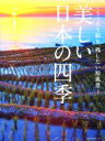 【中古】 写真集 美しい日本の四季 うつろう彩り 残したい原風景 /MdN編集部(編者) 【中古】afb