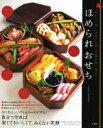【中古】 ほめられおせち /JUNA(神田智美)(著者) 【...