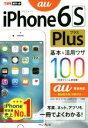 【中古】 iPhone 6s Plus基本&活用ワザ100 au完全対応 できるポケット/情報 通信 コンピュータ(その他) 【中古】afb