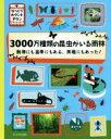 【中古】 3000万種類の昆虫がいる雨林 熱帯にも温帯にもある 南極にもあった! びっくりカウントダウン/ポール ロケット(著者),藤田千枝(訳者) 【中古】afb