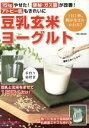 【中古】 豆乳玄米ヨーグルト 15kgやせた!便秘・ガス腹が...