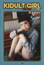【中古】 KIDULT GIRL AYUMI SETO STYLE BOOK /瀬戸あゆみ(著者) 【中古】afb