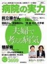 【中古】 病院の実力 夫婦で考える病気 YOMIURI SPECIAL95/健康...
