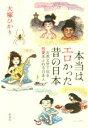 【中古】 本当はエロかった昔の日本 古典文学で知る性