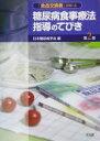 【中古】 「食品交換表」を用いる糖尿病食事療法指導のてびき /日本糖尿病学会(編者) 【中古】afb