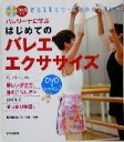 【中古】 バレリーナに学ぶはじめてのバレエ・エクササイズ /牧阿佐美バレヱ団(その他) 【中古】afb
