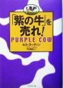 【中古】 「紫の牛」を売れ! /セスゴーディン(著者),門田美鈴(訳者) 【中古】afb