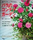 【中古】 バラのコンテナガーデン 簡単に美しく咲かせる /有島薫(その他) 【中古】afb