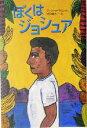 【中古】 ぼくはジョシュア Y.A.Books/ジャン・マイケル(著者),代田亜香子(訳者) 【中古】afb