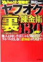 【中古】 ヤフオク裏の錬金術130連発!! Yahoo!au...