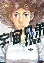 【中古】 宇宙兄弟(27) モーニングKC/小山宙哉(著者)...