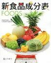 【中古】 新食品成分表 FOODS /新食品成分表編集委員会(編者) 【中古】afb