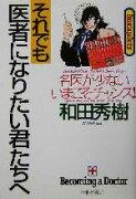 【中古】 それでも医者になりたい君たちへ 名医が少ないいまこそチャンス! /和田秀樹(著者) 【中古】afb