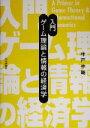【中古】 入門 ゲーム理論と情報の経済学 /神戸伸輔(著者) 【中古】afb