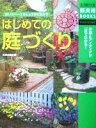 はじめての庭づくり 狭いスペースをじょうずに生かす 主婦の友新実用BOOKS/主婦の友社(編者) afb