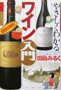 【中古】 やさしくわかるワイン入門 /田島みるく(著者) 【中古】afb