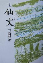 【中古】 仙丈 句集 /三森鉄治(著者) 【中古】afb