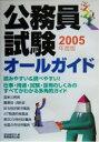 【中古】 公務員試験オールガイド(2005年度版) /資格試験研究会(編者) 【中古】afb