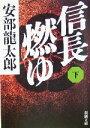 【中古】 信長燃ゆ(下) 新潮文庫/安部龍太郎(著者) 【中古】afb
