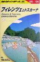 【中古】 フィレンツェとトスカーナ(2005〜2006年版) 地球の歩き方A12/地球の歩き方編集室(編者) 【中古】afb