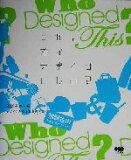 【中古】 これ、誰がデザインしたの? /渡部千春(著者),『デザインの現場』編集部(編者) 【中古】afb