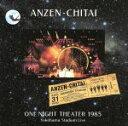 【中古】 横浜スタジアムライヴ〜ONE NIGHT THEATER 1985 /安全地帯 【中古】afb