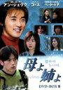 【中古】 母よ姉よ Twins DVD?BOX III /コ・ス/アン・ジェウク/ペ・ドゥナ 【中古