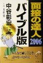 【中古】 面接の達人 バイブル版(2006) /中谷彰宏(著者) 【中古】afb