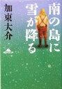 【中古】 南の島に雪が降る 知恵の森文庫/加東大介(著者) 【中古】afb