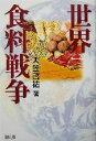 【中古】 世界食料戦争 /天笠啓祐(著者) 【中古】afb