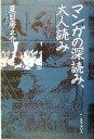 【中古】 マンガの深読み、大人読み /夏目房之介(著者) 【中古】afb