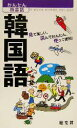【中古】 韓国語(7) かんたん旅会話 /カルチャープロ(編者) 【中古】afb