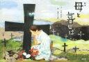 【中古】 絵本 母と暮せば /山田洋次(著者),森本千絵 【中古】afb