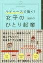 【中古】 マイペースで働く!女子のひとり起業 DOBOOKS/滝岡幸子(著者) 【中古】afb