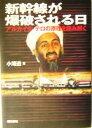 【中古】 新幹線が爆破される日 アルカイダ・テロの原理を読み解く /小滝透(著者) 【中古】afb