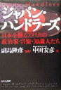 【中古】 ジャパン・ハンドラーズ 日本を操るアメリカ