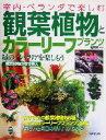 【中古】 観葉植物とカラーリーフプランツ 室内・ベランダで楽しむ /尾崎章(その他) 【中古】afb