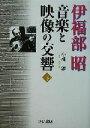 【中古】 伊福部昭 音楽と映像の交響(下) /小林淳(著者) 【中古】afb